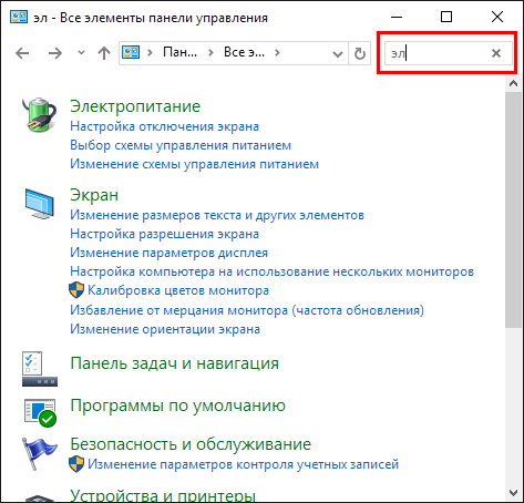 Поиск в окнах Windows