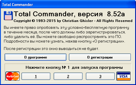 Total Commander slash screen